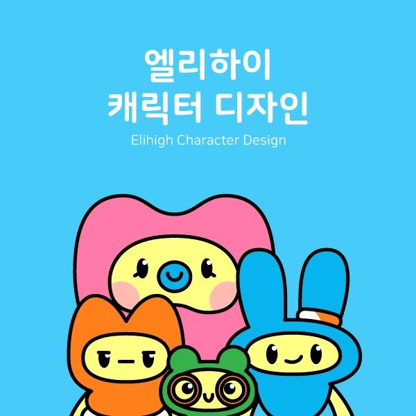 캐릭터 | (주)메가스터디교육 초등 저학년 어린이 교육용 캐릭터 | 라우드소싱 포트폴리오