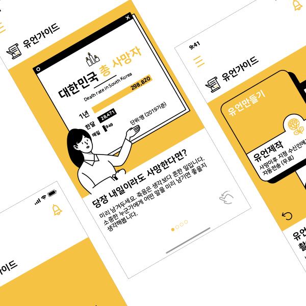 웹 광고   앱의 가이드북 디자인(앱내에 띄울 튜토리얼 페이지)   라우드소싱 포트폴리오