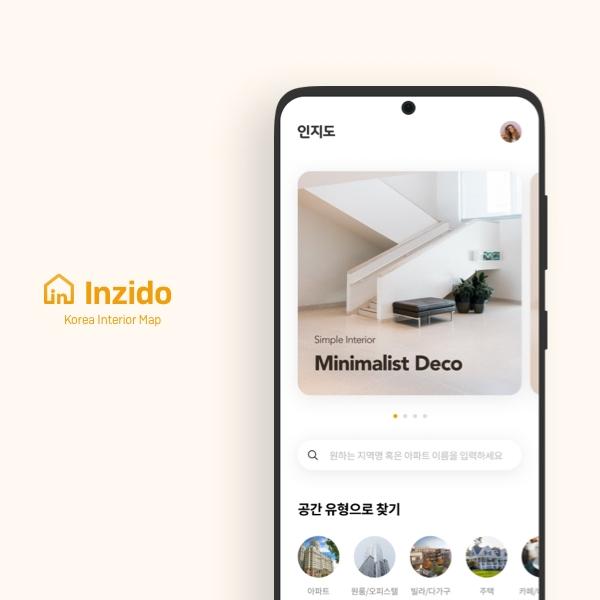 모바일 앱   인테리어 정보 검색 '인지도' 앱 디자인 의뢰    라우드소싱 포트폴리오