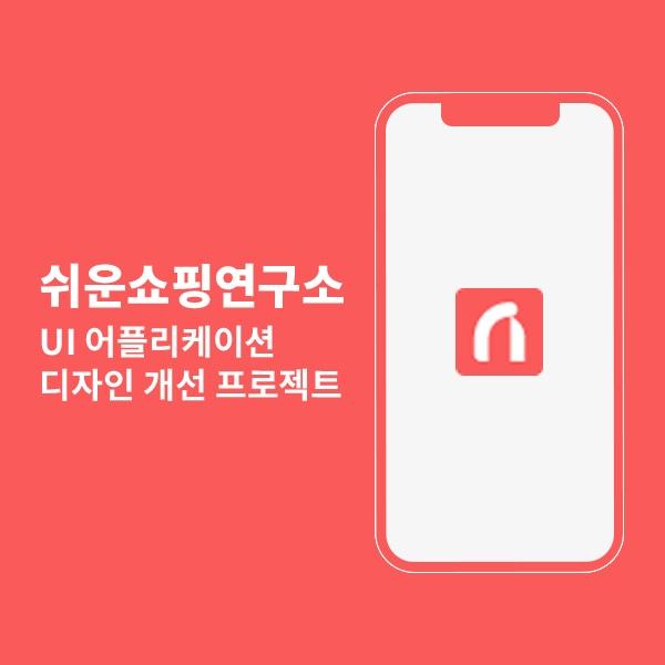 모바일 앱   쉬운쇼핑연구소 리뷰태그/AI검색 영역 UX 디자인 의뢰   라우드소싱 포트폴리오