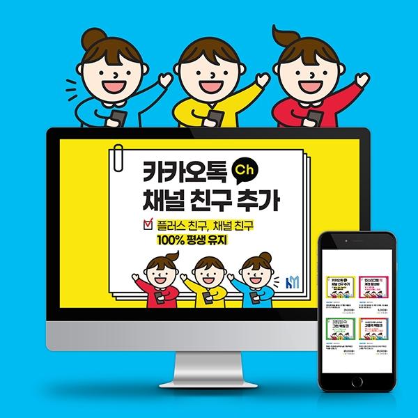 웹 광고   헤븐먼데이 크몽 썸네일 디자인 의뢰   라우드소싱 포트폴리오