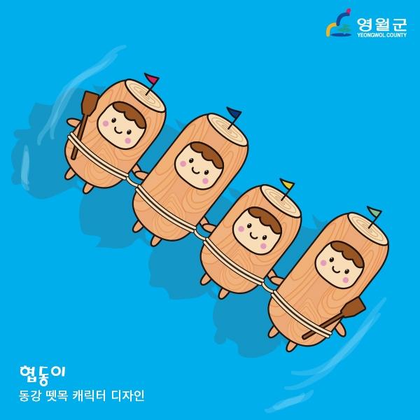 캐릭터 | ◈ 동강뗏목축제 캐릭터 디자인 공모전 ◈ | 라우드소싱 포트폴리오