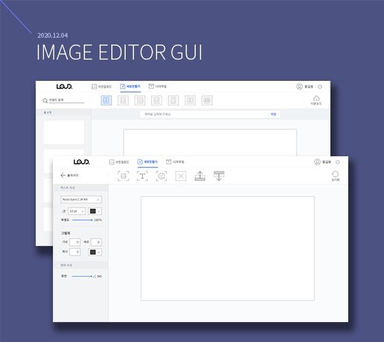 웹/홈페이지   이미지 수정 플랫폼 스킨 디자인   라우드소싱 포트폴리오