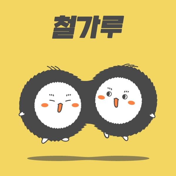 캐릭터 | [김영철의 파워FM] 애청자 '철가루' 캐릭터 공모전 | 라우드소싱 포트폴리오