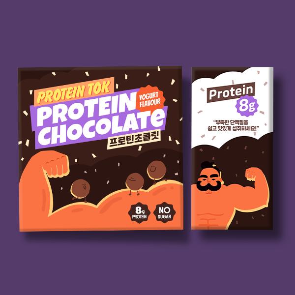 패키지 | 단백질 초콜릿 제품 패키지 디자인 의뢰 | 라우드소싱 포트폴리오