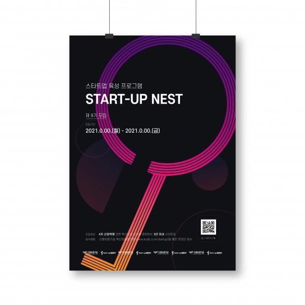 포스터 / 전단지 | 스타트업 육성 프로그램 「Start-up NEST」 제9기 공모 포스터 제작 의뢰 | 라우드소싱 포트폴리오