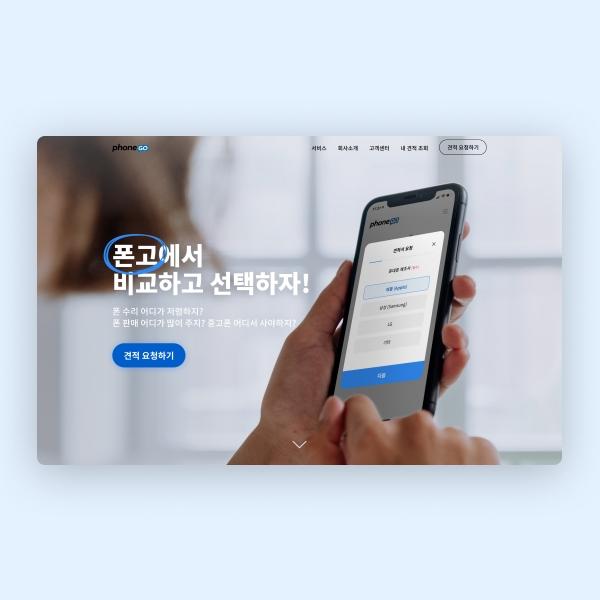웹/홈페이지   폰고(phoneGO) 웹 페이지 디자인 (리뉴얼)   라우드소싱 포트폴리오