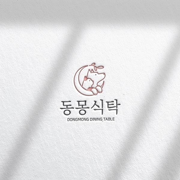 로고 | 브랜드 로고 디자인 의뢰(반려동물 수제간식) | 라우드소싱 포트폴리오