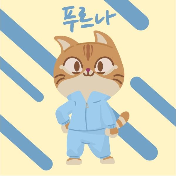 캐릭터 | 나와 나의 고양이 Nanago 메인캐릭터 디자인 의뢰 | 라우드소싱 포트폴리오
