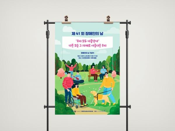 포스터 / 전단지 | 제41회 장애인의 날 기념식 포스터 | 라우드소싱 포트폴리오