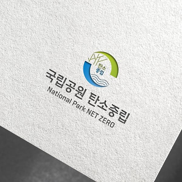 로고 | 국립공원 탄소중립 로고 개발 공모 | 라우드소싱 포트폴리오