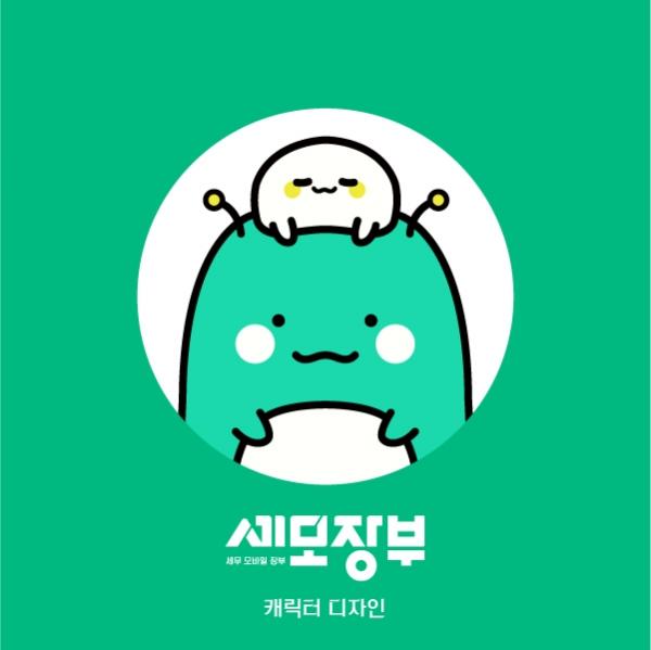 캐릭터 | 세모장부 어플 캐릭터 디자인 의뢰 | 라우드소싱 포트폴리오