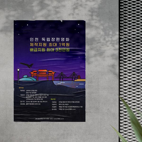 포스터 / 전단지 | 영화 지원 사업 홍보 포스터 의뢰 | 라우드소싱 포트폴리오