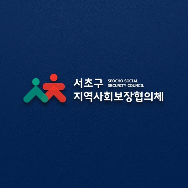 로고 + 명함 | 서초구지역사회보장협의체 로고 디자인 의뢰 | 라우드소싱 포트폴리오