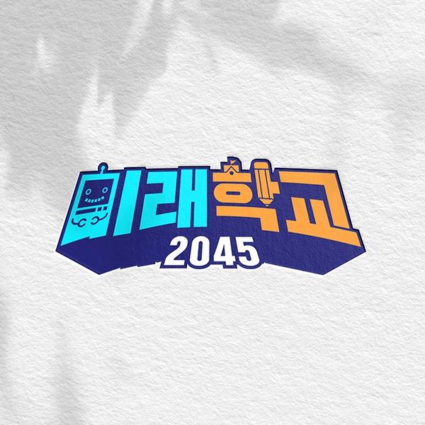로고 | 교육 프로그램(미래학교2045) 로고 디자인 | 라우드소싱 포트폴리오