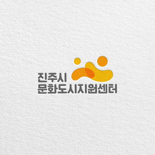 로고 | •진주시 문화도시지원센터 BI 디자인 의뢰• | 라우드소싱 포트폴리오
