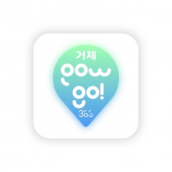 모바일 앱 | 거제 포로수용소 유적공원  APP 디자인 업그레이드 '거제 POW GO 365' | 라우드소싱 포트폴리오