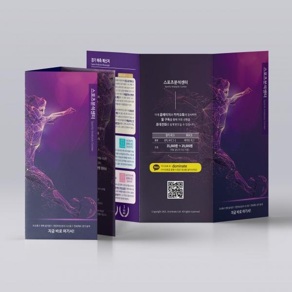 브로셔 / 리플렛 | 스포츠 경기 분석 리플렛 디자인 의뢰 | 라우드소싱 포트폴리오