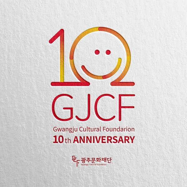 로고 | 광주문화재단 창립10주년 기념 엠블럼 디자인 | 라우드소싱 포트폴리오