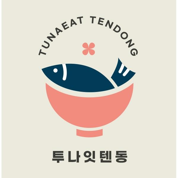 로고 | 참치&텐동 전문점 '투나잇텐동' 브랜드 로고 디자인 의뢰 | 라우드소싱 포트폴리오