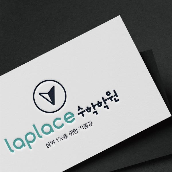 로고 + 명함 | 수학학원 로고 디자인 | 라우드소싱 포트폴리오