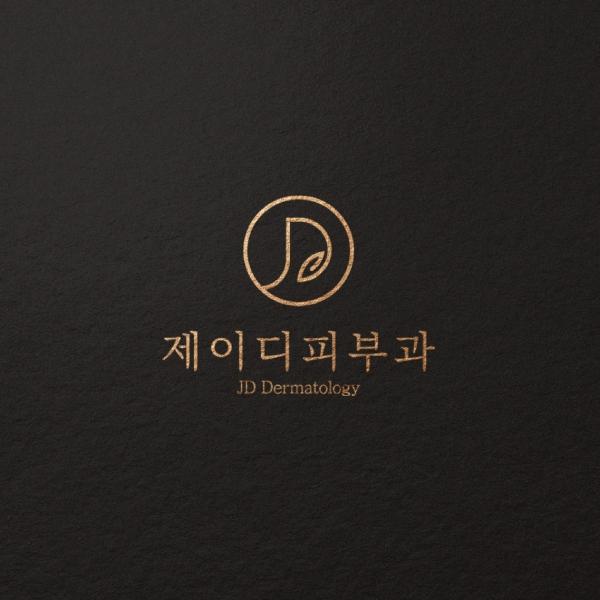 로고 | 제이디피부과 (JD Dermatology) 로고디자인 의뢰 | 라우드소싱 포트폴리오