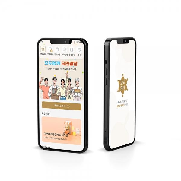모바일 앱 | 모두함께 모바일 앱 리뉴얼 시안 디자인 의뢰 | 라우드소싱 포트폴리오