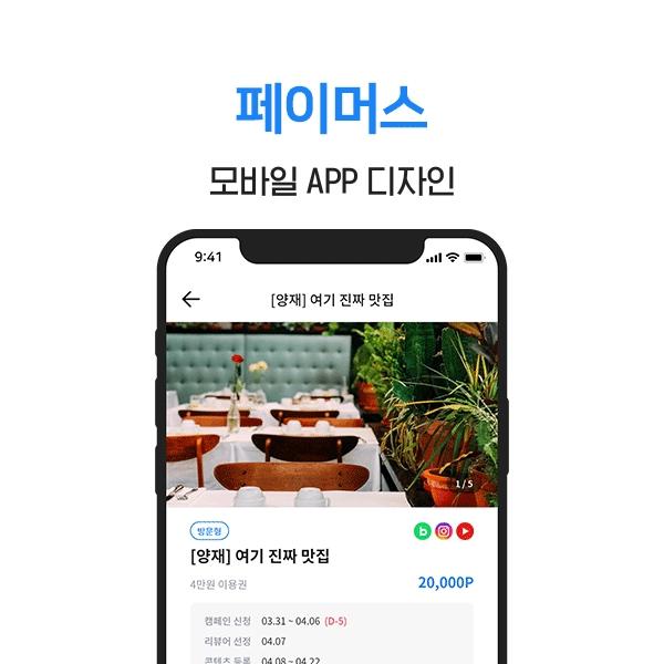 모바일 앱 | app 디자인 의뢰 | 라우드소싱 포트폴리오