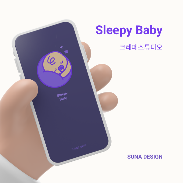 모바일 앱 | 슬리피 베이비 앱 디자인 의뢰 | 라우드소싱 포트폴리오