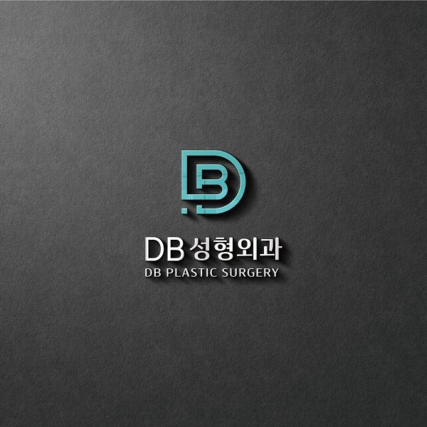 로고 | DB성형외과 로고 디자인 의뢰합니다! | 라우드소싱 포트폴리오