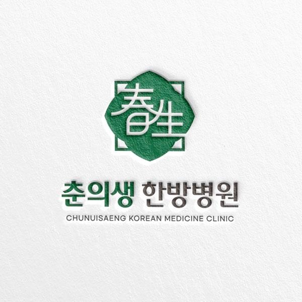 로고 | 한방병원 로고 디자인 의뢰 | 라우드소싱 포트폴리오