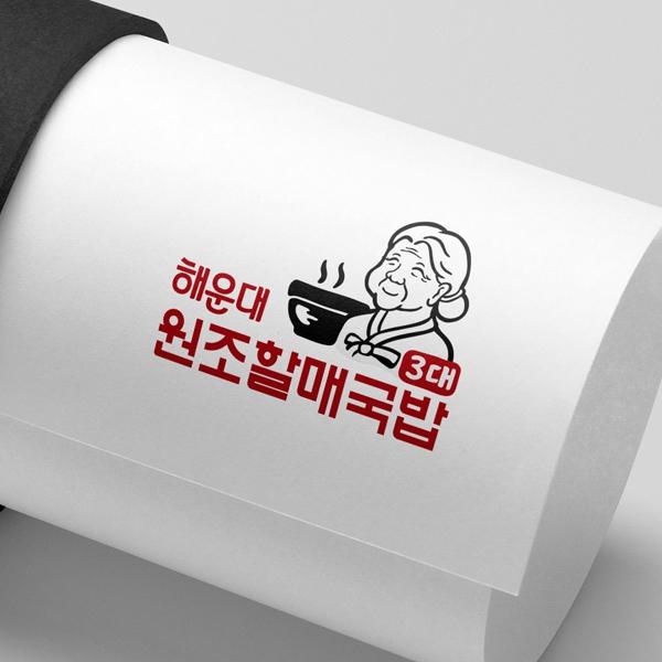 로고 | 해운대원조할매국밥 집 간판에 올라갈 로고 제작 | 라우드소싱 포트폴리오