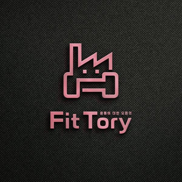 로고 + 간판 | 운동의 모든 것을 표현한 핏토리 로고 제작을 의뢰합니다. | 라우드소싱 포트폴리오