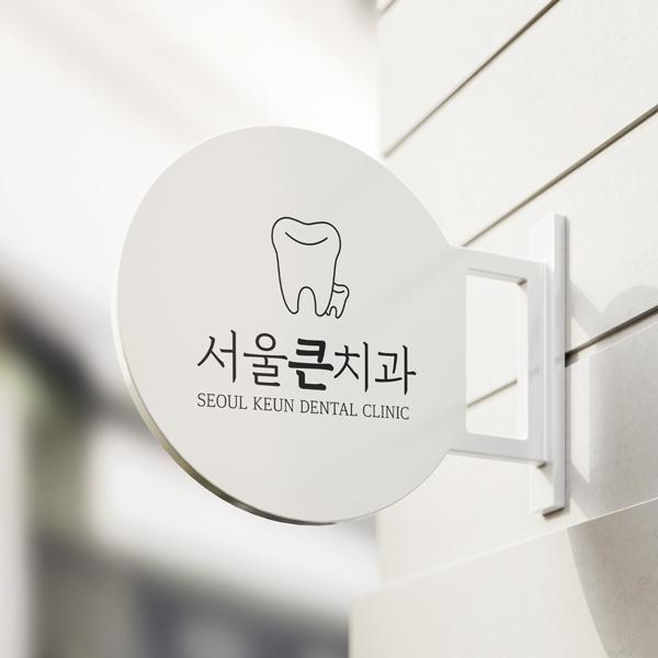 로고 | 치과 로고 디자인 의뢰 | 라우드소싱 포트폴리오