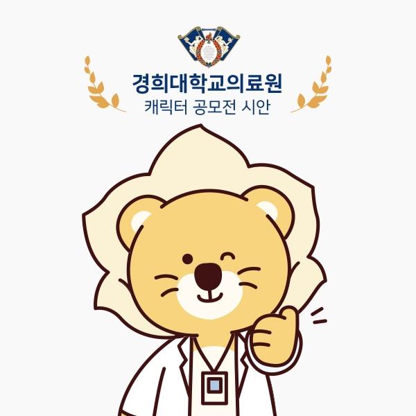 캐릭터 | 경희대학교의료원 캐릭터 디자인 공모 | 라우드소싱 포트폴리오