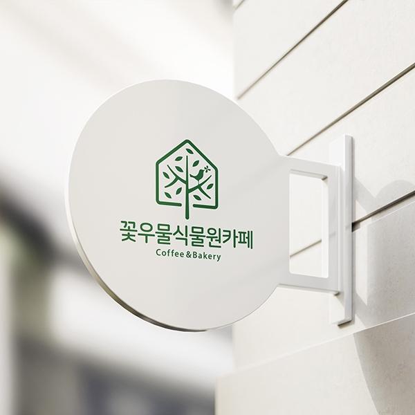 로고 + 간판 | 꽃우물식물원카페 로고, 간판의뢰 | 라우드소싱 포트폴리오
