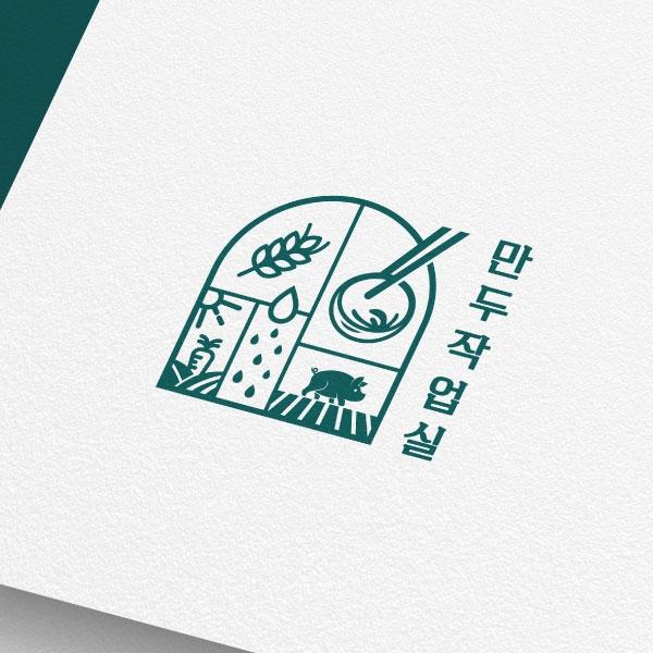 로고 | '수제 손만두' 로고 디자인 의뢰 | 라우드소싱 포트폴리오