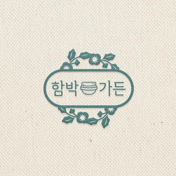 로고 | 함박가든(함박,파스타,오므라이스)  로고 디자인 의뢰 | 라우드소싱 포트폴리오