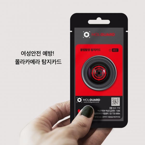 패키지 | 몰래카메라 탐지카드