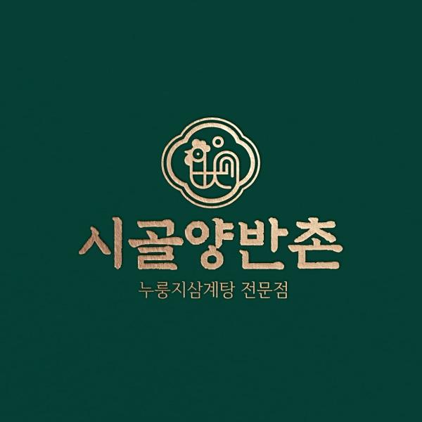 로고 + 간판 | 프랜차이즈 음식점 로고 및 간판디자인 | 라우드소싱 포트폴리오