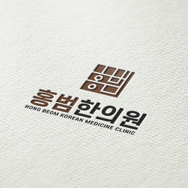 로고 | 홍범한의원 로고 디자인 의뢰 | 라우드소싱 포트폴리오