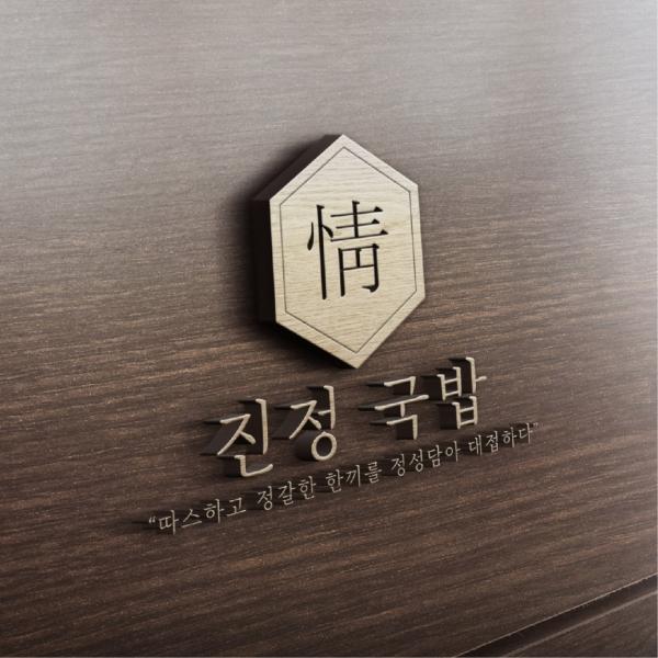 로고 | 진정국밥 로고 디자인 의뢰 | 라우드소싱 포트폴리오