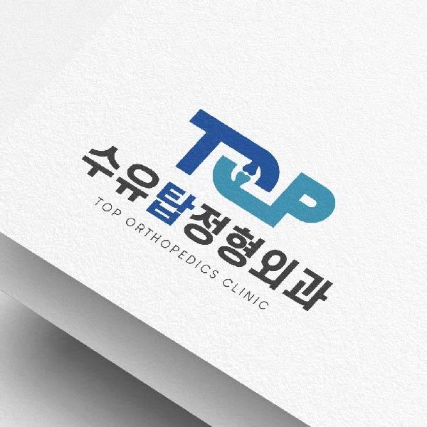 로고 + 명함 | 병원 로고, 간판 디자인 의뢰 | 라우드소싱 포트폴리오