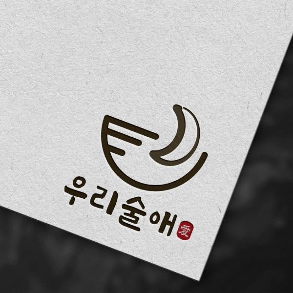 로고 + 간판   전통주 보틀샵 로고 및 간판 디자인 의뢰   라우드소싱 포트폴리오