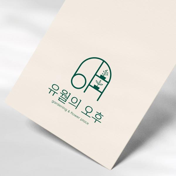 로고   가드닝샵 로고 의뢰 (식물전문샵)   라우드소싱 포트폴리오