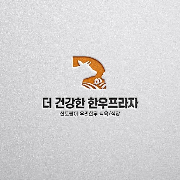 로고 | 더 건강한 한우프라자 로고 디자인 | 라우드소싱 포트폴리오