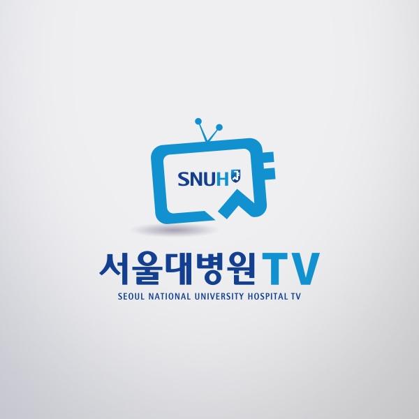 로고 + 간판 | 서울대학교병원 유튜브 채널 '서울대병원TV' 로고 디자인 공모 | 라우드소싱 포트폴리오