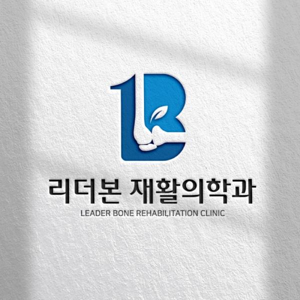 로고 | 병원 로고 디자인 의뢰 | 라우드소싱 포트폴리오