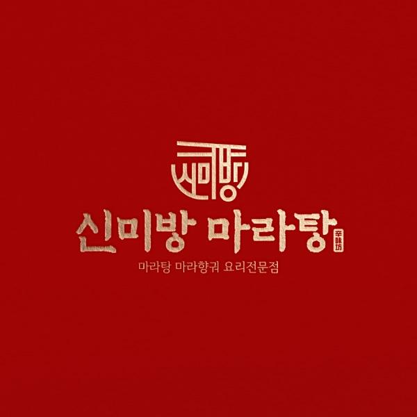 로고 + 간판 | '신미방 마라탕' 로고 디자인 의뢰 | 라우드소싱 포트폴리오