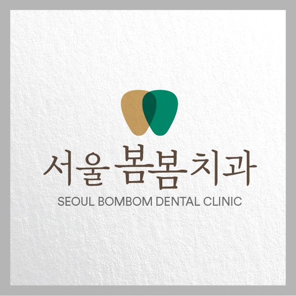 로고 + 간판 | 서울봄봄치과 로고 디자인 의뢰 | 라우드소싱 포트폴리오